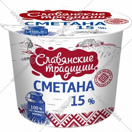 Сметана «Славянские традиции» 15%, 380 г.
