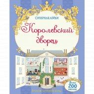 Книга «Супернаклейки. Королевский Дворец».