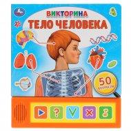 Книга «Викторина. Тело Человека» 5 звуковых кнопок.