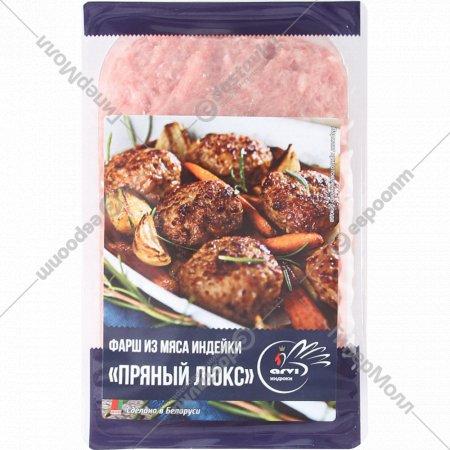 Фарш из мяса индейки «Пряный люкс» 1 кг., фасовка 0.8-1 кг