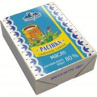 Масло сливочное «Расинка» солёное, 80%, 180 г