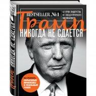 Книга «Трамп никогда не сдается».