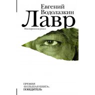 Книга «Лавр» 2019г.