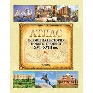 Книга «Всемирная история Нового времени XVI-XVIII вв. 7 класс.Атлас».