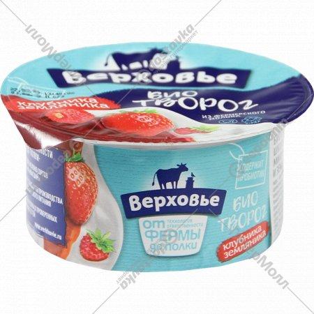 Биотворог «Верховье» клубника и земляника, 4.2 %, 140 г.
