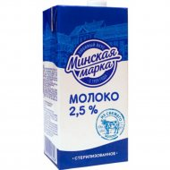 Молоко «Минская марка» 2.5%, 1 л.