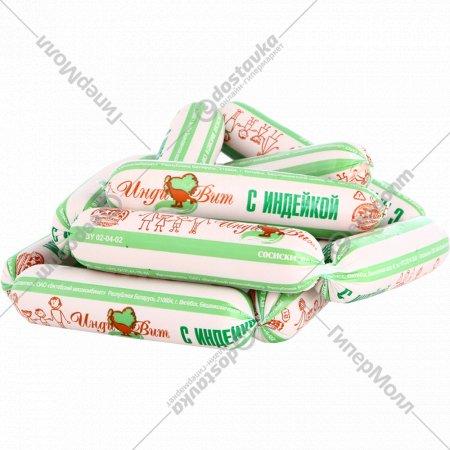 Сосиски «С индейкой» высший сорт, 1 кг., фасовка 0.5-0.6 кг