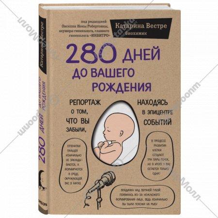 Книга «280 дней до вашего рождения» 2019г.