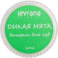 Бальзам для губ «Levrana» Дикая мята, 10 г.