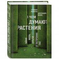 Книга «О чем думают растения».