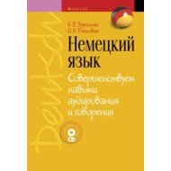 Книга «Немецкий язык. Совершенствуем навыки аудирования говорения».
