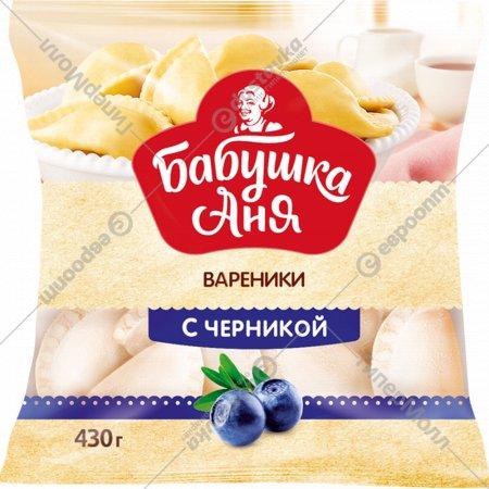 Вареники «Бабушка Аня» с черникой 430 г.