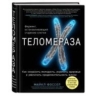 Книга «Теломераза».