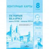 Книга «Гiсторыя Беларусi XVIII-XX ст. Контурные карты 8 класс».