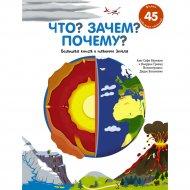 «Что? Зачем? Почему? Большая книга о Земле» Бауманн А., Гравиу П.