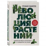 Книга «Революция растений».