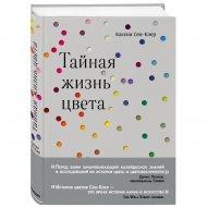 Книга «Тайная жизнь цвета».