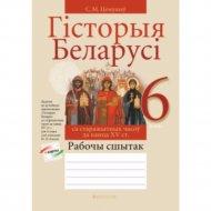 Книга «Гiсторыя Беларусi. 6 клас. Рабочы сшытак».