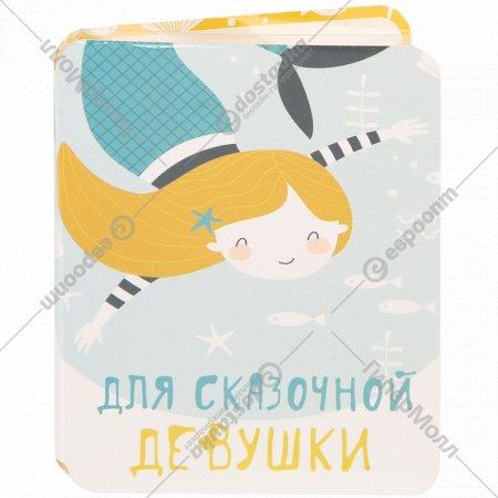 Шоколад молочный «Для сказачной девушки» 5 г.