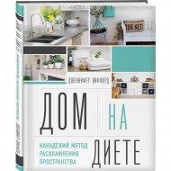 Книга «Дом на диете» 2019 г.