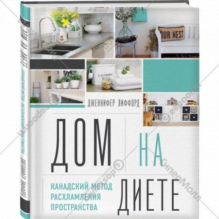 Книга «Дом на диете» 2019г.
