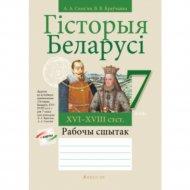 Книга «Гiсторыя Беларусi. 7 кл. Рабочы сшытак».