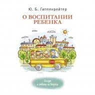 «О воспитании ребенка: беседы и ответы на вопросы» Гиппенрейтер Ю.Б.