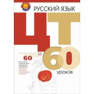 Книга «Русский язык. ЦТ за 60 уроков».