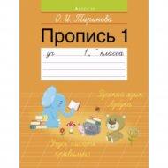 Книга «Обучение грамоте. 1 кл. Пропись 1 (для школ с русским языком)».