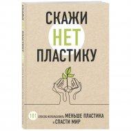 Книга «Скажи? НЕТ? Пластику».