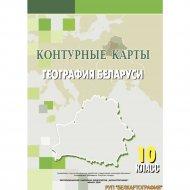 Книга «География Беларуси 10 класс. Контурные карты РБ Белкартография».