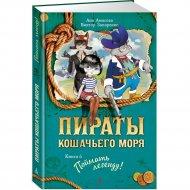 «Пираты Кошачьего моря. Поймать легенду» Амасова А., Запаренко В.