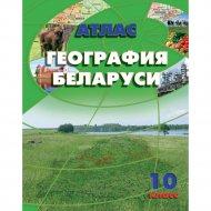 Книга «География Беларуси 10 класс. Атлас РБ Белкартография».