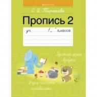 Книга «Обучение грамоте 1кл Пропись 2 (для школ с русским языком)».
