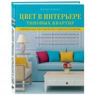 Книга «Цвет в интерьере типовых квартир».