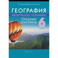 Книга «География. 6 кл. Опорные конспекты».