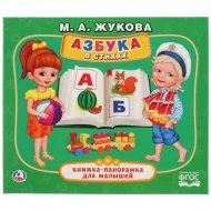 Книжка-панорамка для малышей «Азбука в стихах».
