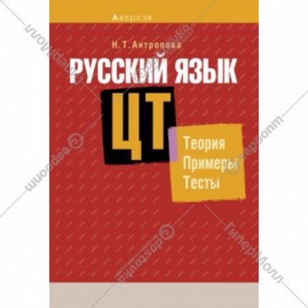 Книга «Русский язык. ЦТ: теория, примеры, тесты».