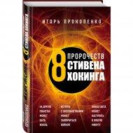 Книга «8 пророчеств Стивена Хокинга».