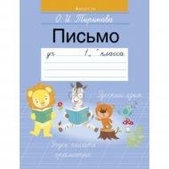 Книга «Обучение грамоте. 1 кл. Пропись-3. Письмо (с русским языком)».