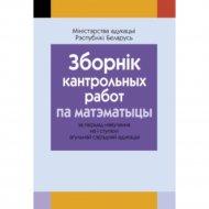 Книга «Зборнiк кантрольных работ па матэматыцы. I ступень».