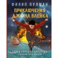 «Приключения Джона Блейка. Тайна корабля-призрака» Пулман Ф.