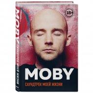 Книга «Moby. Саундтрек моей жизни. Автобиография музыканта».