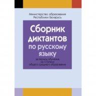 Книга «Сборник диктантов по русскому языку. I ступень».