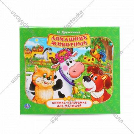 Книжка-панорамка для малышей «Домашние животные».