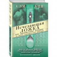 Книга «Удивительные истории из жизни периодической таблицы Менделеева»