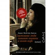 Книга «Счастливые люди читают книжки и пьют кофе» Мартен-Люган, Аньес.