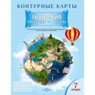 Книга «География. Материки и океаны. 7 класс контурные карты РБ».