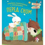 Книжка-панорамка с окошками«Перед сном».