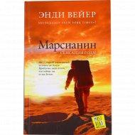 Книга «Марсианин» Вейр Энди.